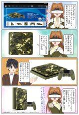 PlayStation 4 コール オブ デューティ ワールドウォーII 限定モデルが発売