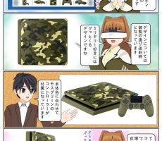 scs-uda_manga_1135_001