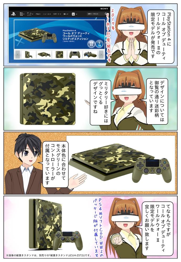 PlayStation 4 にコール オブ デューティ ワールドウォー IIの限定モデルが発売。モスグリーンを基調にトップパネル部は迷彩柄のデザインです。