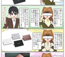scs-uda_manga_1137_001