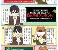 scs-uda_manga_1144_001