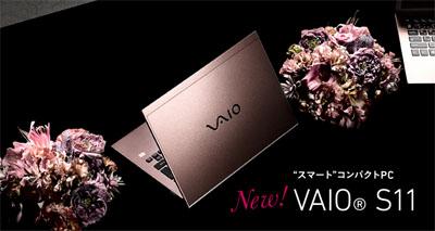 VAIO S11 2017年モデル