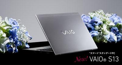 VAIO S13 2017年モデル