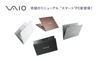 VAIO 新製品 2017年モデル