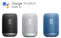 声で音楽再生などの操作可能、ソニー初<br  />Googleアシスタント搭載スマートスピーカー発売