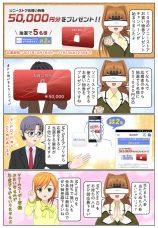 抽選でソニーストアお買い物券5万円分が当たる!10月のプレゼントキャンペーン