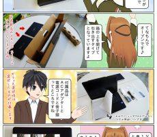 scs-uda_manga_1150_001
