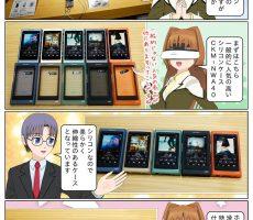 scs-uda_manga_1152_001