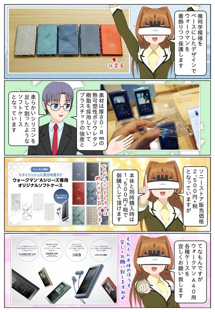 ソニーストア限定のウォークマン A40用オリジナルソフトケースが非常に人気が高いです。本体と同時購入なら通常より千円安く購入が可能です。