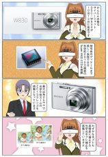 ソニーのかんたん手軽なデジタルスチルカメラ DSC-W830が発売