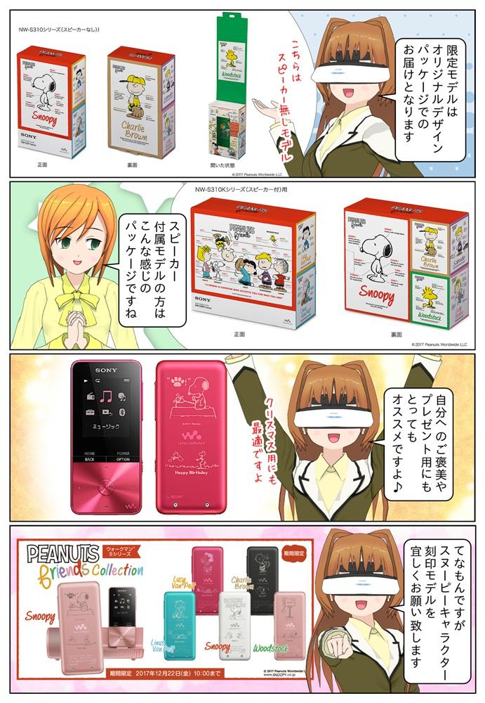 ウォークマン Sシリーズ PEANUTS friends Collection  はオリジナルデザインのパッケージでのお届けとなっていて、プレゼント用にもオススメです。