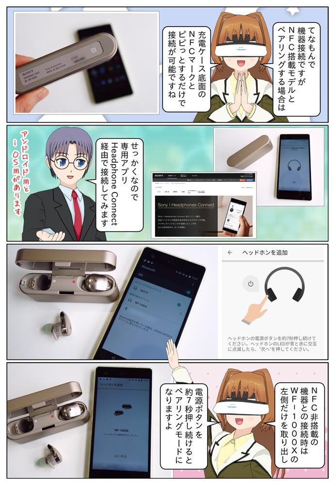 WF-1000Xのペアリングの仕方の紹介。NFC搭載モデルとはワンタッチ接続が可能。Bluetoothのペアリングモードにする方法を紹介しています。