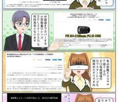 scs-uda_manga_1161_001
