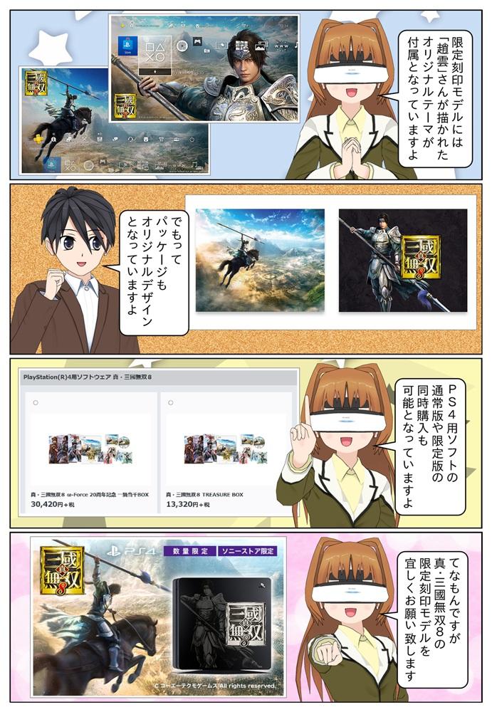 PlayStation 4 真・三國無双8 限定刻印モデルにはPS4用オリジナルテーマ付きでオリジナルデザインのパッケージとなります。専用ソフトの同時購入も可能です。