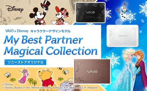 VAIO S Line Disneyキャラクターデザインモデル