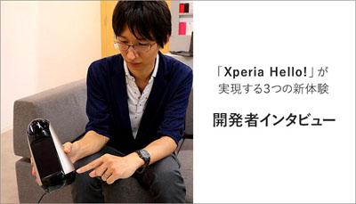 「Xperia Hello!」開発者インタビュー