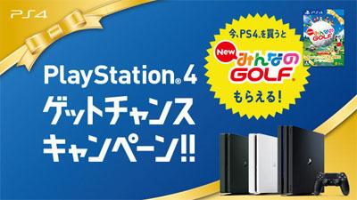PlayStation4 ゲットチャンスキャンペーン!!