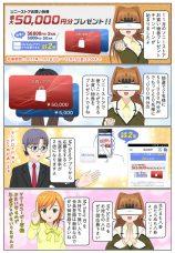 抽選でソニーストアお買い物券が最大5万円分!11月のプレゼントキャンペーン