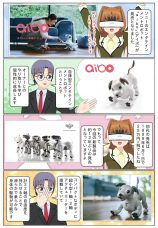 """ソニーのエンタテインメントロボット""""aibo""""(アイボ) ERS-1000が発売"""