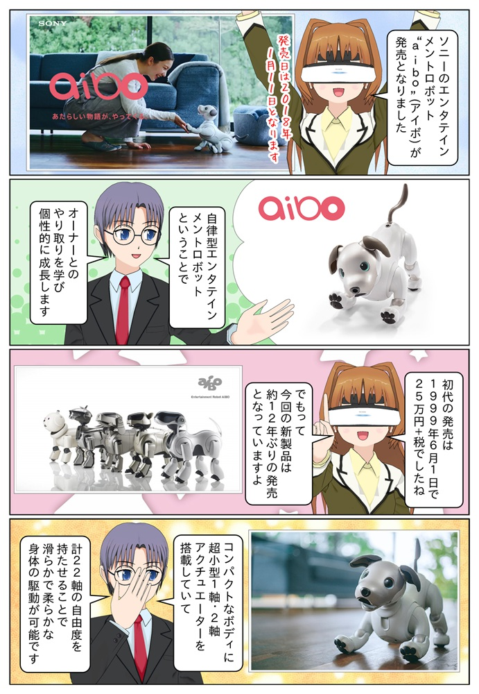 """ソニーのエンターテイメントロボット""""aibo""""(アイボ)が2018年1月11日に発売となりました。初代のアイボの発売日は1999年6月1日で25万円+税でした。"""