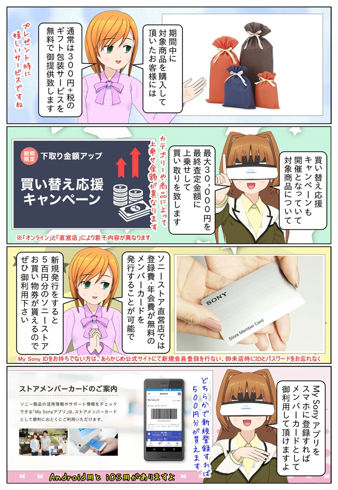 ソニーストア直営店、或いはソニーストアオンラインで2万円(税抜)以上のお購入のお客様に抽選で1850名様に最大1万円のソニーストアで使えるお買い物券が当たります。