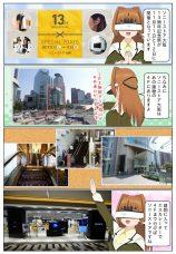 ソニーストア大阪 13周年記念祭が11月11日(土)と12日(日)に開催
