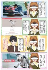 """aibo""(アイボ)の次回先行予約販売は11月11日(土)の朝11時1分から!"