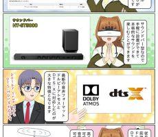 scs-uda_manga_1180_001