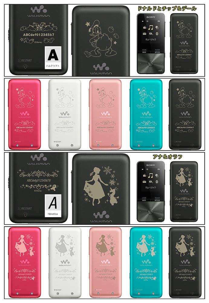 ウォークマン ディズニーキャラクター刻印モデルのドナルドダックとチップ&デールの刻印と、アナと雪の女王のアナとオラフの刻印があります。