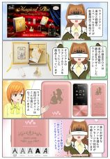 【数量限定】ウォークマン Sシリーズ ディズニー 美女と野獣スペシャルBOX