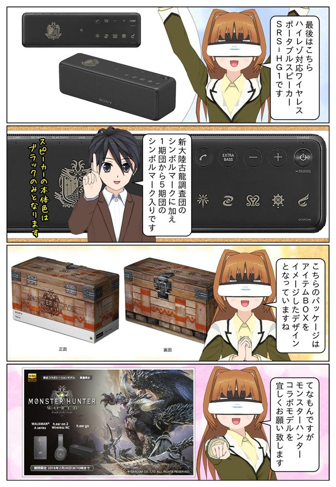 『モンスターハンター:ワールド』コラモモデルはパッケージに「オトモトランク」、「支給品BOX」、「アイテムBOX」のデザインを採用です。