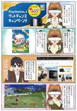 「NewみんなのGOLF」が貰える PlayStation4 ゲットチャンスキャンペーン!!