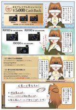 ソニー サイバーショット RX100シリーズを購入で5,000円のキャッシュバック!