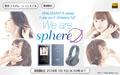 """ウォークマン Aシリーズ & h.ear on 2 Wireless NC """"We are SPHERE"""""""