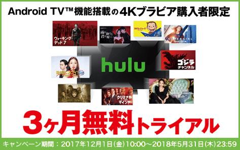 4Kブラビア購入者限定 hulu 3ヶ月無料トライアル