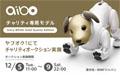 WWFジャパンの生物多様性保全活動への寄付を<br />目的としたチャリティオークションを実施