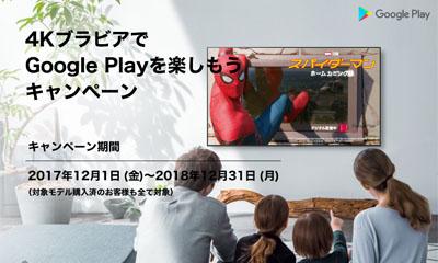 4KブラビアでGoogle Playを楽しもうキャンペーン