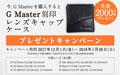 G Master刻印レンズキャップケースプレゼントキャンペーン