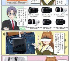 scs-uda_manga_1190_001