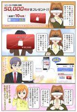 抽選でソニーストアお買い物券5万円分が当たる!12月のプレゼントキャンペーン