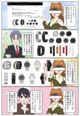 ソニーのスマートウォッチ wena wrist シリーズの新商品が発売