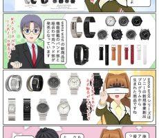 scs-uda_manga_1197_001