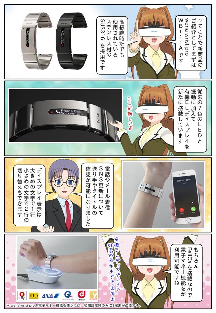 新商品のwena wrist pro は従来の7色のLEDと振動に加え、新たに有機ELディスプレイを搭載し、通知内容の確認が可能になりました。