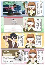 """""""aibo""""(アイボ)の第3回 先行予約販売開始日時とオークション結果"""