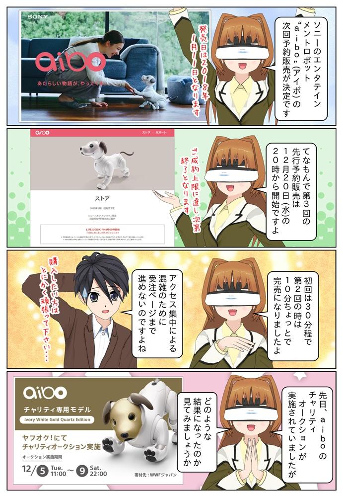 """ソニーのエンタテインメントロボット""""aibo""""(アイボ)の第3回先行予約販売が2017年12月20日(水)の20時から開始となりました。"""