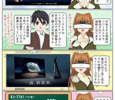 scs-uda_manga_1200_001