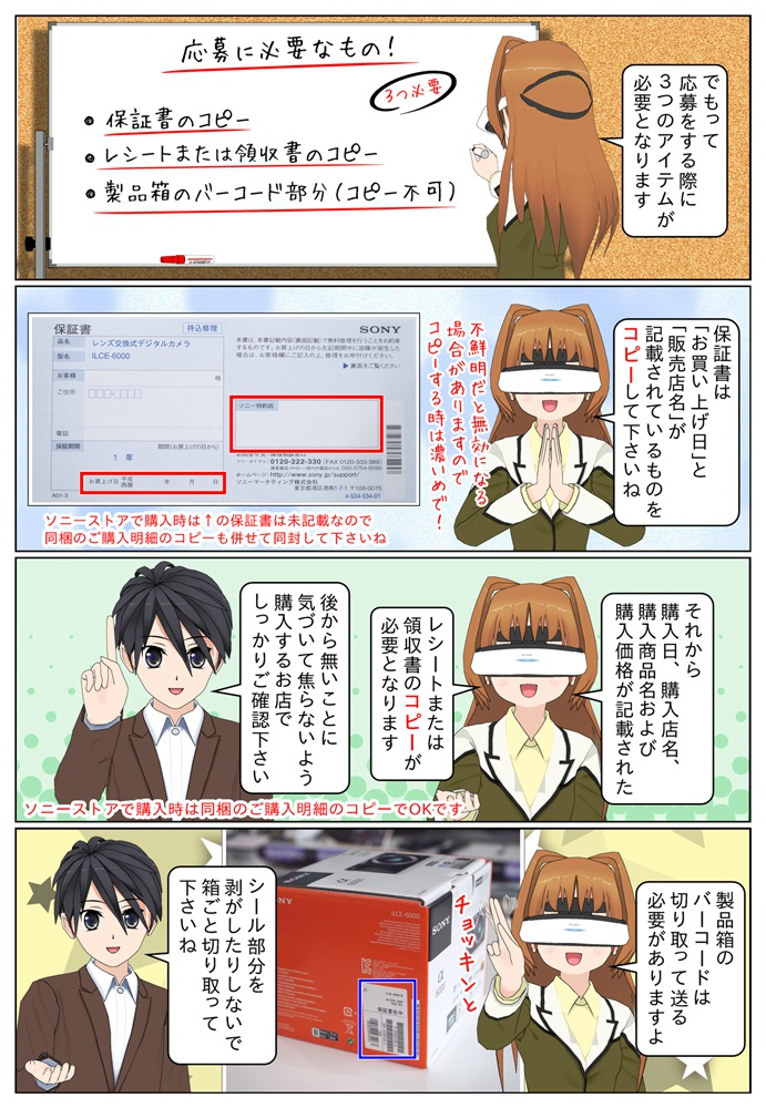 キャッシュバックを受けるには製品登録を行ない、専用ページで必要事項を入力し、保証書のコピーとレシートか領収書のコピーと製品箱のバーコードが必要となります。