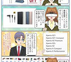 scs-uda_manga_1206_001