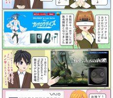 scs-uda_manga_1207_001