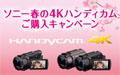 ソニー春の4Kハンディカムご購入キャンペーン